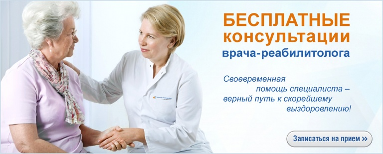 Прием реабилитолога